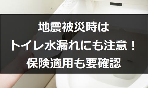 地震被災時はトイレ水漏れと保険適用に要注意