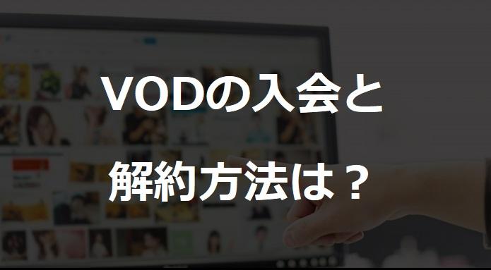 動画配信サイト入会と解約方法